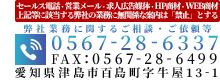 0567-28-6337 愛知県津島市百島町字牛屋13-1